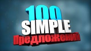 100 Предложений Past Simple на английском языке