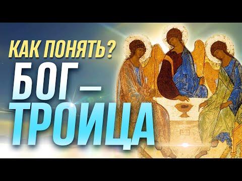 Как понять БОГ-ТРОИЦА? Праздник СВЯТАЯ ТРОИЦА. ТРИЕДИНСТВО Бога