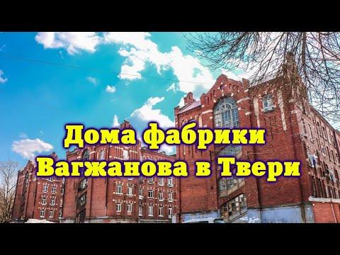 Дома фабрики Вагжанова в Твери