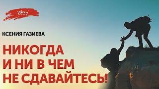 """Стихи """"Никогда и ни в чем, не сдавайтесь""""  К. Газиевой, читает В. Корженевский (Vikey), 0+"""