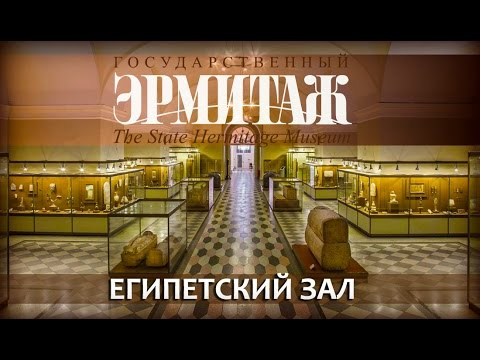 Египетский зал Эрмитажа/Egyptian Collection of the Hermitage Museum