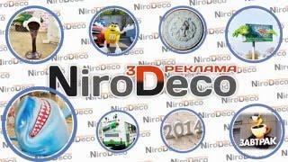 Изготовление объемной рекламы, фигур, скульптур, муляжей NiroDeco(Наша компания занимается производством объемных 3D фигур изделий и рекламы из таких материалов как: пенопла..., 2016-05-04T14:19:54.000Z)