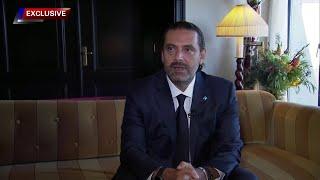 مقابلة خاصة مع سعد الحريري.. ماذا قال عن حزب الله؟