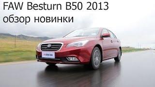Краткий обзор FAW Besturn B50 рестайлинг 2013