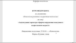 Курсовая по психологии - diplomade.ru