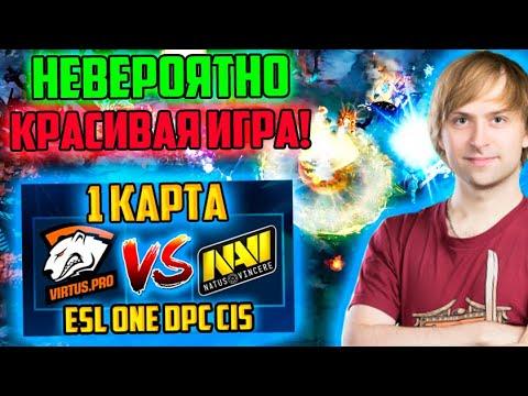 Virtus Pro vs NAVI | Just_NS комментирует 1 игру Virtus Pro vs NAVI