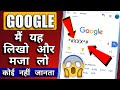 """Google मैं यह लिख कर सर्च करो और मजा लो 🔫😬