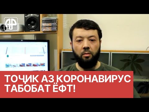 Мансуров: COVID-19 ҳамаро намекушад. Воҳима накунед!