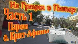 видео Туры в Ханью, цены на отдых в Ханью из Санкт-Петербурга и Москвы 2018