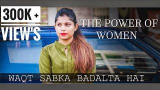 Waqt Sabka Badalta Hai   The Power Of Women   Very Touching   Motivational   By Nyani RJ