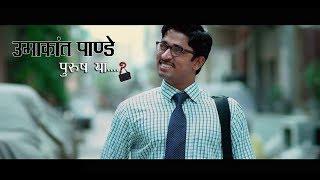 UMAKANT PANDEY Purush Ya….? Official Teaser (2018)