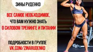 Зина Руденко о тренировках и питании, отрывки с онлайн форума 'Твой прорыв в 'Фитнес Бикини'