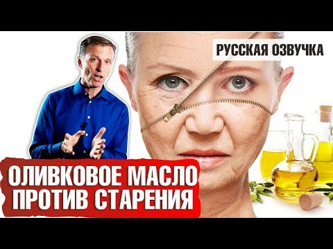 ОЛИВКОВОЕ МАСЛО против старения (русская озвучка)