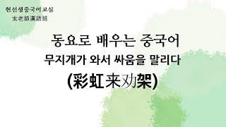 동요로 배우는 중국어1…