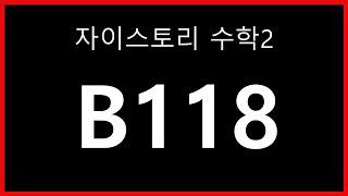 수학2 자이스토리 B118 / 2017년 9월 30번(…