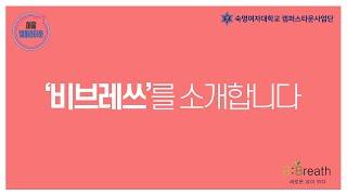 [홍보주제3]숙명여대_B:Breath - 비브레쓰 소개