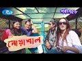 Noashal | Ep-758 | নোয়াশাল | Mir Sabbir | Ahona | Rownak | Toya | Himu | Hasan | Comdey Drama Serial