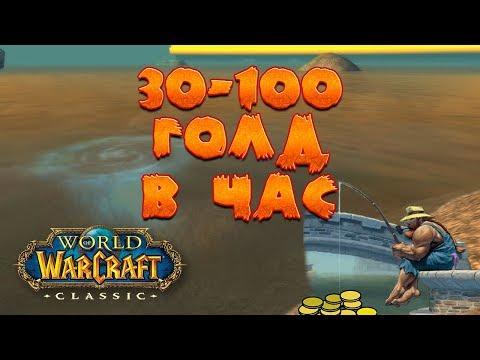 Фарм от 30 до 100 голд с помощью прокачанной рыбной ловли. Гайд World of WarCraft Classic