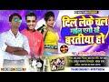 पैहली बार bhojpuri song !! Singer Gyanu yadav and manishankar sing !! Dil leke chal gail