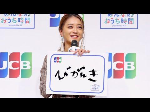 池田美優(みちょぱ)/JCB「令和2年 みんなのおうち時間」発表会