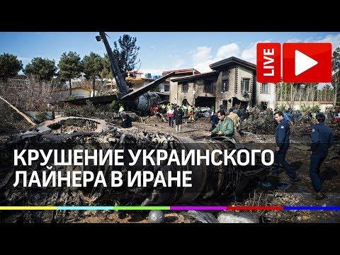 Падение украинского самолёта в Иране. Прямая трансляция с подробностями крушения PS752 в Тегеране