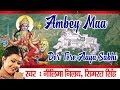 Tanushree Latest Video Song - Ambey Maa Der Tere Aaye Sabhi - Neelima, Simrat Singh Mp3
