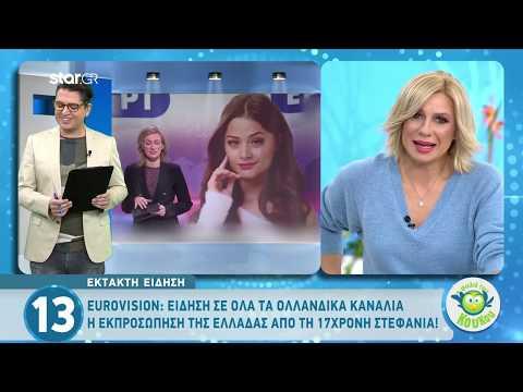 Eurovision 2020: Είδηση σε όλα τα Ολλανδικά Κανάλια η εκπ�οσώπηση της Ελλάδας από την Στεφανία