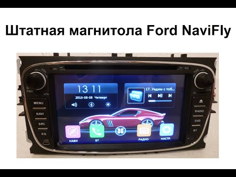 Штатная магнитола Ford универсальная овальная NaviFly