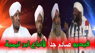 فيديو صادم جداً لأتباع ابن تيمية (شيخ إسلامهم) من #أعجب_وأخطر كلامه
