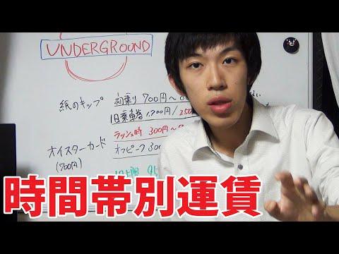 【JR東日本】時間帯別運賃が設定されるとどうなるの? ロンドン地下鉄の一例