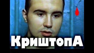 Маньяк Владимир Криштопа Compilation