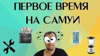 Первые дни на Самуи: обмен денег, SIM-карта, ремонт и покупка техники