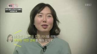 부모-위대한 엄마 열전 - 한국 엄마 vs 캐나다 아빠의 4색 육아 1부_#002