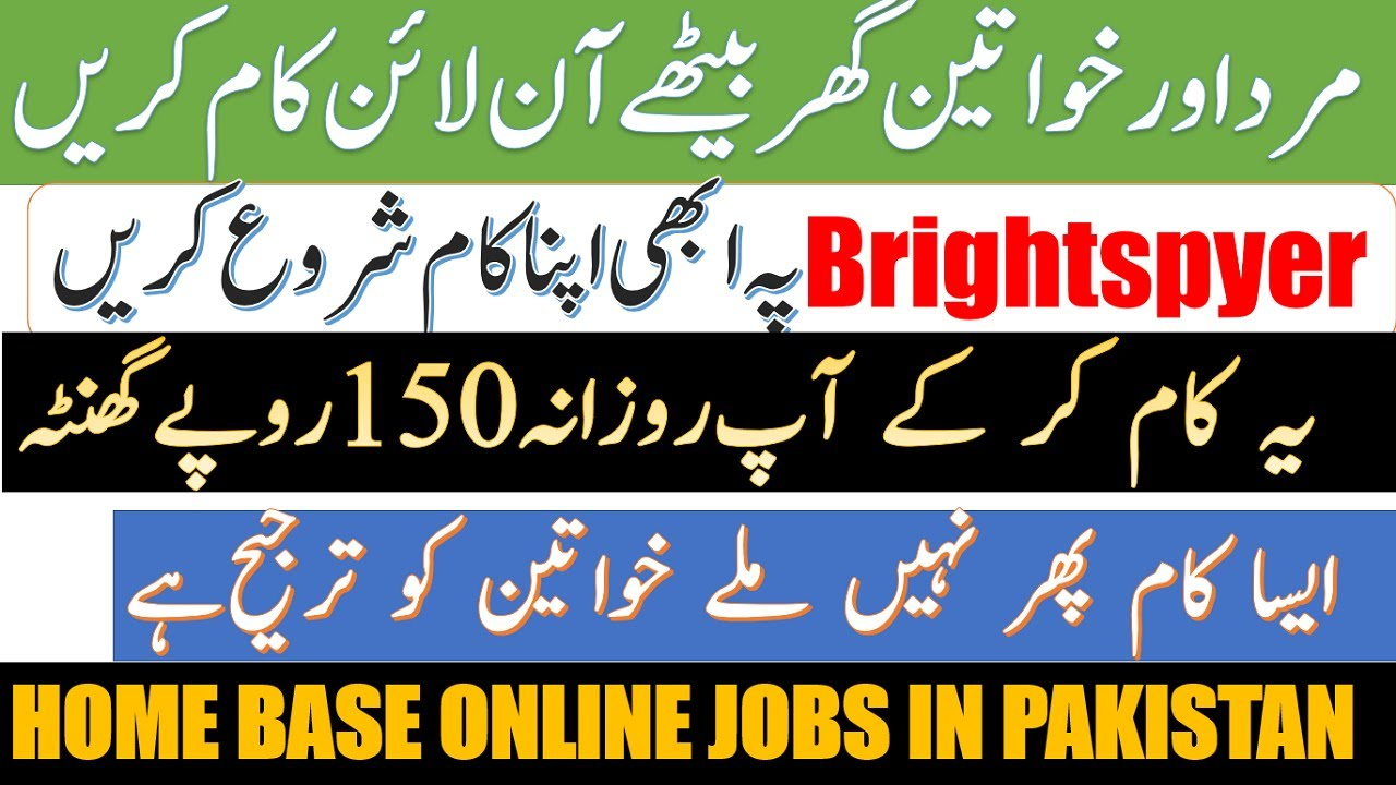 Pakistan Online Work Jobs Work From Home Job Opportunities مرد اور خواتین گھر بیٹھے آن لا ئن کام Youtube
