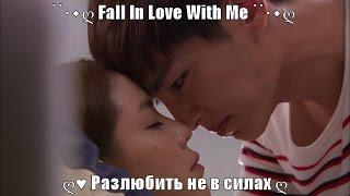˙˙·٠ღ Fall In Love With Me ღ♥ Разлюбить не в силах ღ ˙