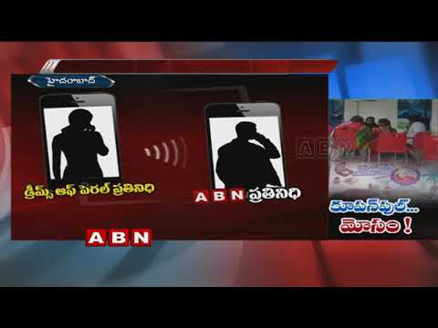 Lucky Coupon Cheating In Hyderabad   Red Alert   ABN Telugu