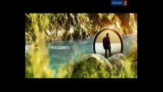 Моя планета (РТР Россия2) Тенерифе - вулкан впечатлений(Канарские острова - элитный мировой курорт, мировое наследие ЮНЕСКО уникальная природа, одна из лучших..., 2012-03-10T10:34:54.000Z)