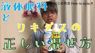 Inorganic Rose Lesson 12ヶ月🥀 ハイポネックの液体肥料と液体活力剤...