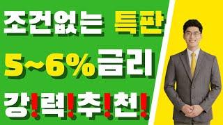 고금리 특판적금 파킹통장 재테크 추천! 페퍼저축은행 5…