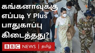 kangana ranaut security Explained | What is Y plus security? How to get it?