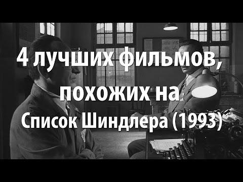 4 лучших фильма, похожих на Список Шиндлера (1993)