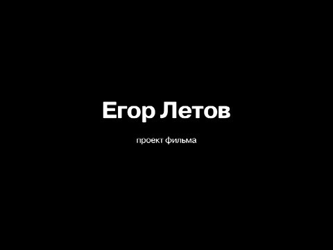 «Егор Летов: Проект фильма»