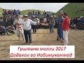 Гуштини милли 2017 Набимухаммад Хоркашов ва Дадахон