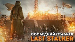 ПОСЛЕДНИЙ СТАЛКЕР THE LAST STALKER - ЧЕРНОБЫЛЬ ТЕПЕРЬ ЗА ДОЛГОМ 13