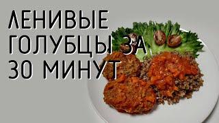 Рецепт ленивых голубцов с капустой, рисом и фаршем на сковороде за 14 шагов