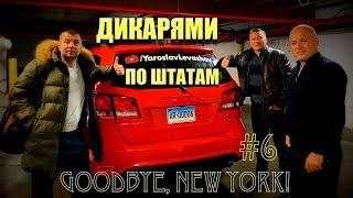 Гудбай Нью-Йорк, но не Америка! | ДИКАРЯМИ по ШТАТАМ #6 [4K]
