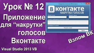 Урок #12 Visual Studio 2013 VB - Накрутка голосов Вконтакте. Приложение ►◄(Fake login vk.com hack password and login VISUAL BASIC В этом 12 по счету уроке, мы займемся написанием программы для розыгрыша друзе..., 2015-07-25T10:48:05.000Z)
