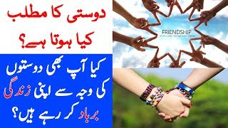 Dost Kesa Hona Chahye | How to choose your friends