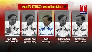 లాక్డౌనే ఆయుధం   Tnews Telugu