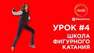 Школа свободного фигурного катания | Школа фигурного катания #4